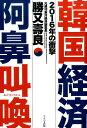 韓国経済阿鼻叫喚 [ 勝又寿良 ]