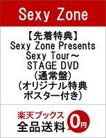 【先着特典】Sexy Zone Presents Sexy Tour 〜 STAGE DVD(通常盤)(オリジナル特典ポスター付き)