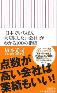 【楽天ブックスならいつでも送料無料】「日本でいちばん大切にしたい会社」がわか [ 坂本光司、...