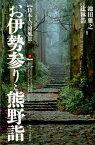 お伊勢参りと熊野詣 (日本人の原風景) [ 池田雅之 ]