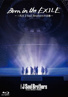 Born in the EXILE 〜三代目 J Soul Brothers の奇跡〜【Blu-ray】