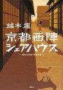 京都西陣シェアハウス