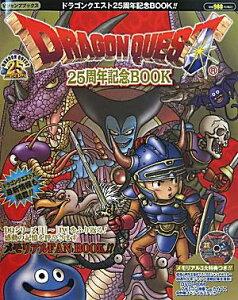 【送料無料】DRAGON QUEST25周年記念BOOK