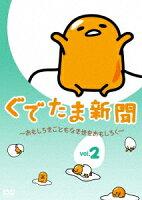 ぐでたま新聞 〜おもしろきこともなき世をおもしろく〜 Vol.2
