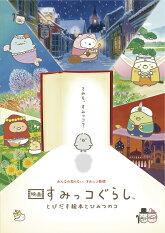 予約開始!「すみっコぐらし」のアニメ映画 Blu-ray&DVD