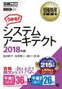 情報処理教科書 システムアーキテクト 2018年版 (EXAMPRESS) [ 満川 一彦 ]