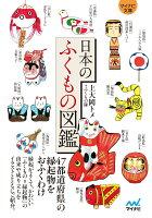 【マイナビ文庫】日本のふくもの図鑑