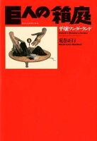 『巨人の箱庭 平壌ワンダーランド』の画像