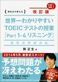 新形式問題対応 改訂版 CD2枚付 世界一わかりやすい TOEICテストの授業[Part 1‐4 リスニング]
