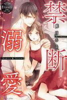 禁断溺愛 MAHIRO&TAKUMI (エタニティブックス Rouge)