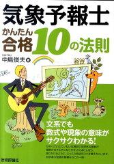 【送料無料】気象予報士かんたん合格10の法則