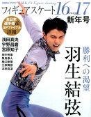 フィギュアスケート16-17シーズン新年号 全日本選手権&GPファイナル詳報 (日刊スポーツグラフ)