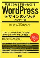 現場でかならず使われているWordPressデザインのメソッドアップデート版
