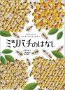ミツバチのはなし (児童書) [ ピョトル・ソハ ]
