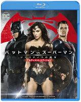 バットマン vs スーパーマン ジャスティスの誕生 アルティメット・エディション【Blu-ray】