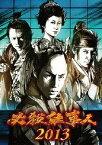 必殺仕事人2013【Blu-ray】 [ 東山紀之 ]