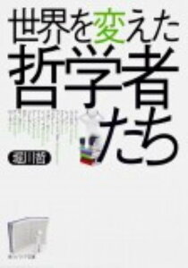 【送料無料】世界を変えた哲学者たち [ 堀川哲 ]