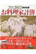 自由日記兼用お料理家計簿(2012)