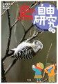 鳥の自由研究(2)