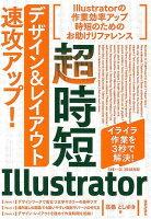 9784774196060 - 2021年Adobe Illustratorの勉強に役立つ書籍・本