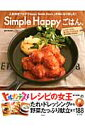 【送料無料】Simple Happyごはん。 [ 柳川香織 ]