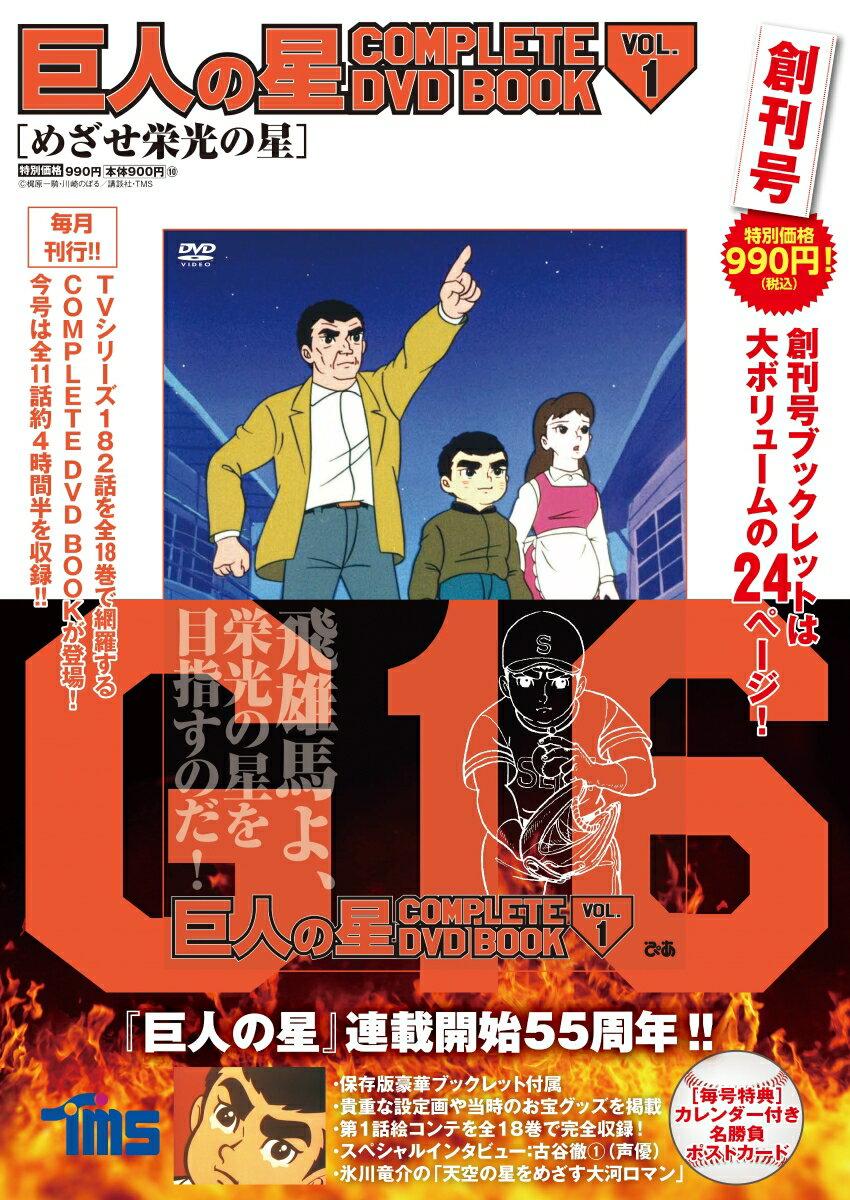 巨人の星 COMPLETE DVD BOOK VOL.1画像