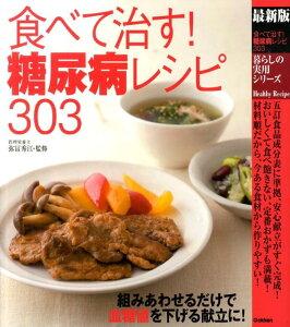 食べて治す!糖尿病レシピ303