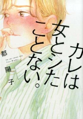 カレは女とシたことない。  著:都陽子
