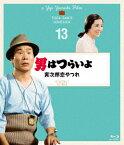 男はつらいよ 寅次郎恋やつれ 4Kデジタル修復版【Blu-ray】 [ 渥美清 ]