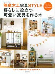 【楽天ブックスならいつでも送料無料】簡単木工家具STYLE暮らしに役立つ可愛い家具を作る本