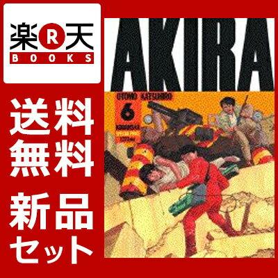 【送料無料】【コミック・書籍全巻セット】AKIRA 全6巻セット [ 大友克洋 ]