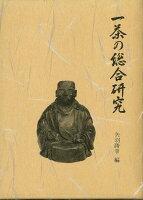 【バーゲン本】一茶の総合研究