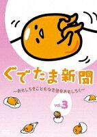 ぐでたま新聞 〜おもしろきこともなき世をおもしろく〜 Vol.3