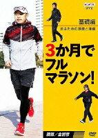 3か月でフルマラソン 【基礎編】 走るための基礎と準備