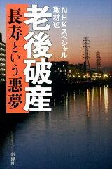 老後破産 [ 日本放送協会 ]