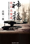 神龍特別攻撃隊 潜水空母搭載「晴嵐」操縦員の手記 (光人社NF文庫) [ 高橋一雄 ]