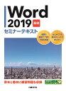 Word 2019 基礎 セミナーテキスト [ 日経BP社 ]