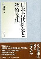 【バーゲン本】日本古代社会と物質文化