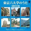 東京六大学のうた 伝統の24曲 [ (趣味/教養) ]