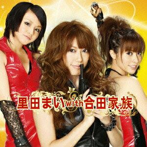 【送料無料】里田まい with 合田家族(初回限定A盤 CD+DVD) [ 里田まい with 合田家族 ]