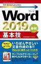 今すぐ使えるかんたんmini Word 2019 基本技 [ 技術評論社編集部+AYURA ]