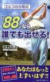 ゴルフの方程式「88」なら誰でも出せる!
