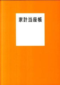 【送料無料】家計当座帳(2012年版)