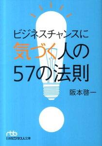 【送料無料】【新春_ポイント2倍】ビジネスチャンスに気づく人の57の法則 [ 阪本啓一 ]