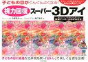 視力回復スーパー3Dアイ 子どもの目がぐんぐんよくなる! [...