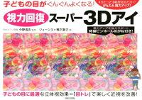 視力回復スーパー3Dアイ