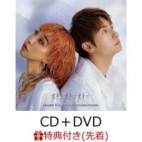 【先着特典】好き好き好き (CD+DVD) (B3ポスター付き)