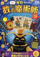 かんたんマスター 算数マジックキット 数の魔術師