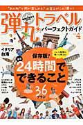 弾丸トラベル★パーフェクトガイド(vol.4)