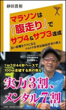 マラソンは「腹走り」でサブ4&サブ3達成 長い距離をラクに走るウルトラ世界記録保持者の教え (SB新書) [ 砂田貴裕 ]